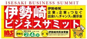伊勢崎ビジネスサミットロゴ